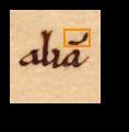 alia[m]